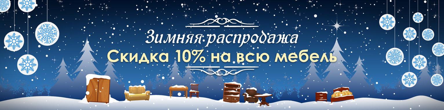 Акция продлена до 28 января \ Зимняя распродажа!  -10% на ВСЮ мебель